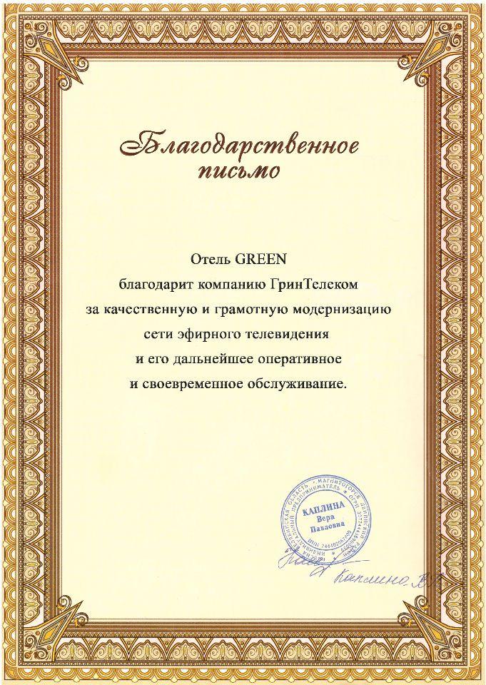 ГринТелеком - Наши работы, отель GREEN, пос. Зеленая Поляна
