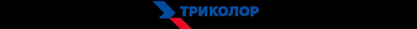 Триколор Магнитогорск