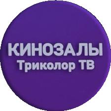 Триколор ТВ Кинозалы