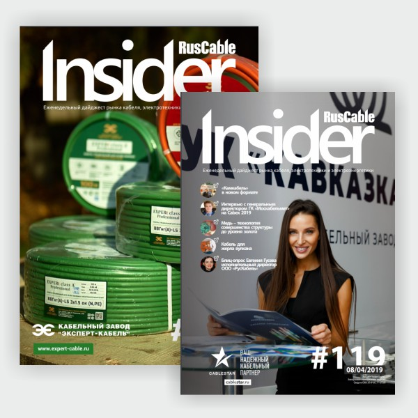 Журнал RusCable Insider Digest