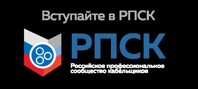 РПСК - Российское профессиональное сообщество кабельщиков - партнер RusCableCLUB-2019