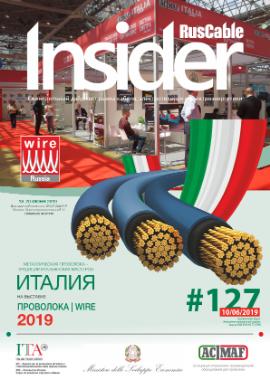 Журнал о кабельном бизнесе RusCable Insider Digest» Выпуск № 127 от 10 июня 2019 года