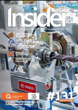 Журнал о кабельном бизнесе RusCable Insider Digest» Выпуск № 131 от 8 июля 2019 года