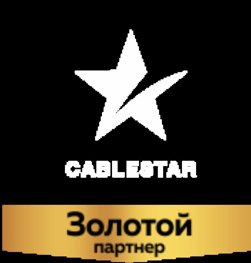 КАБЕЛЬСТАР - Золотой партнер RusCableCLUB-2019