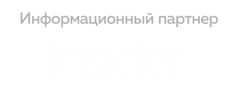 RusCable INSIDER - партнер RusCableCLUB-2019