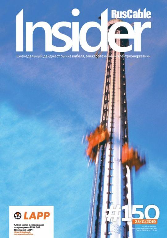 Журнал о кабельном бизнесе RusCable Insider Digest» Выпуск № 150 от 25 ноября 2019 года