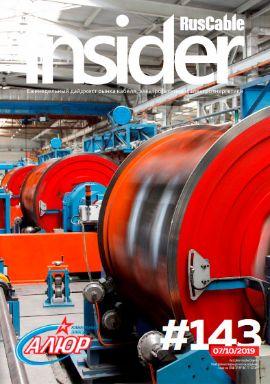 Журнал о кабельном бизнесе RusCable Insider Digest» Выпуск № 143 от 7 октября 2019 года
