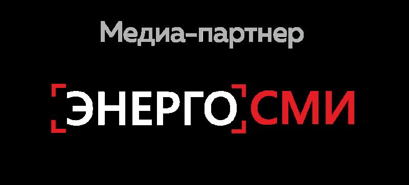 ЭНЕРГОСМИ - медиа-партнер RusCableCLUB-2019