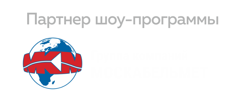 МОСКАБЕЛЬМЕТ - партнер шоу-программы RusCableCLUB-2019