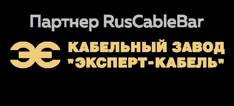 ЭКСПЕРТ-КАБЕЛЬ - партнер RusCableCLUB-2019. RUSCABLEBAR