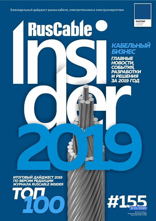 Журнал о кабельном бизнесе RusCable Insider Digest» Выпуск № 155 от 9 января 2020 года