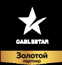 КАБЕЛЬСТАР (CABLESTAR) - золотой партнер RusCableCLUB-2019