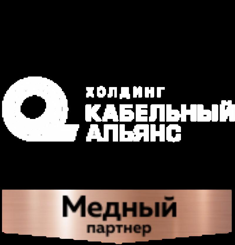 ХОЛДИНГ КАБЕЛЬНЫЙ АЛЬЯНС - медный партнер RusCableCLUB-2019