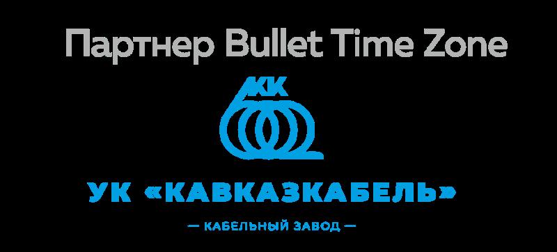 КАВКАЗКАБЕЛЬ - партнер Bullet Time Zone RusCableCLUB-2019