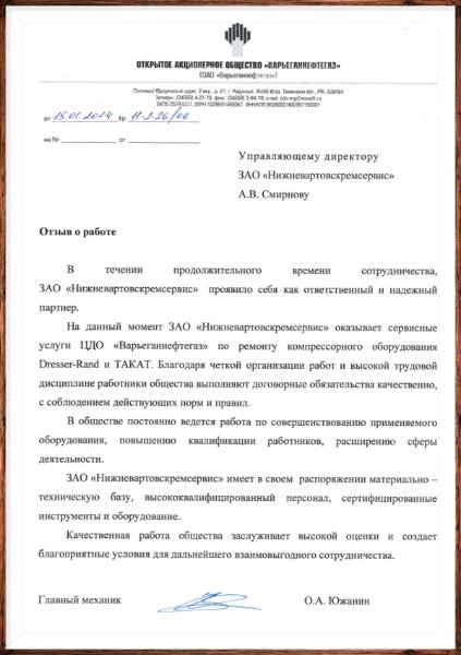 Отзыв от ОАО «Варьеганнефтегаз»