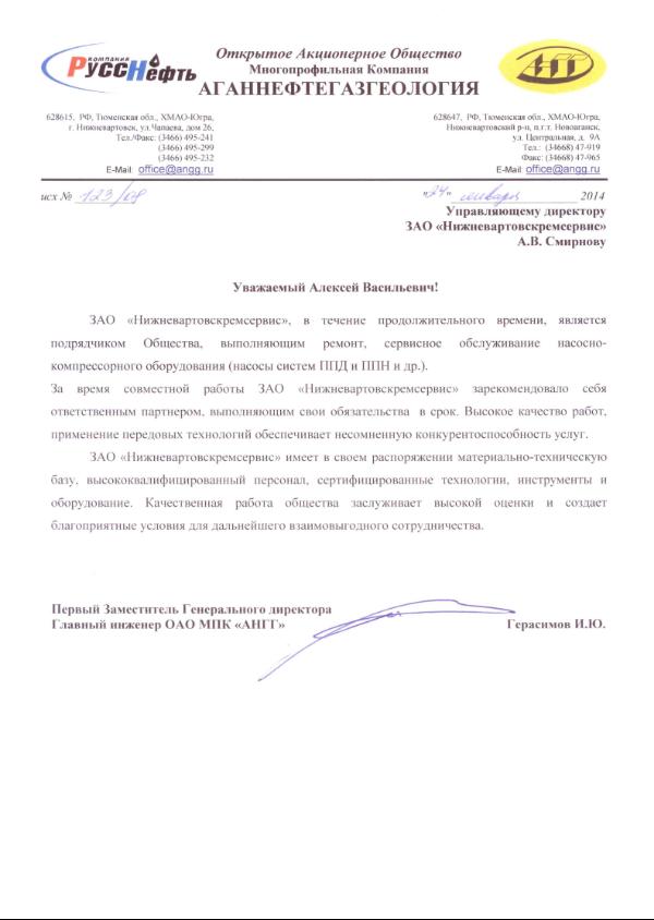 Благодарственное письмо от ОАО «Аганнефтегазгеология»