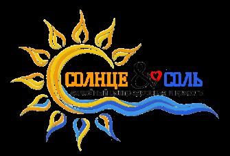 """СЦЗиК """"СОЛНЦЕ&СОЛЬ"""" Тюмень"""