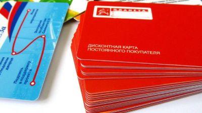 дисконтные карты бишкек