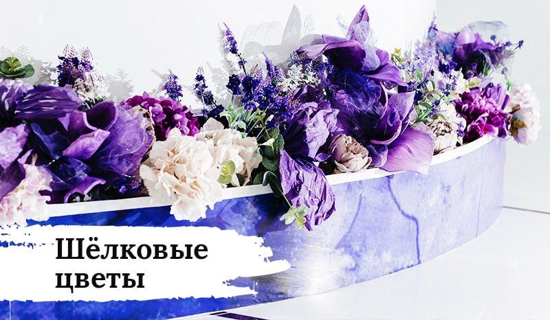 Шелковые цветы
