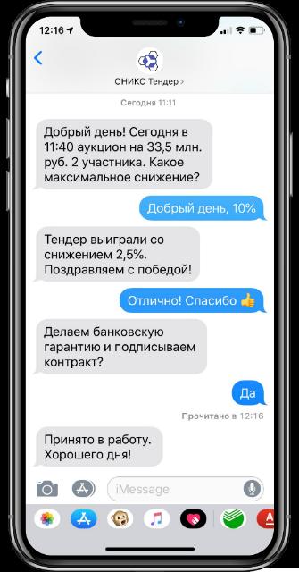 ОНИКС Тендер