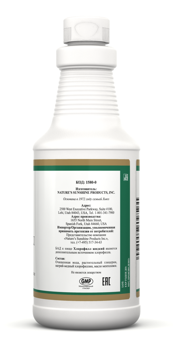 Картинка Хлорофилл жидкий / Chlorophyll Liquid от магазина Nature's Sunshine Products