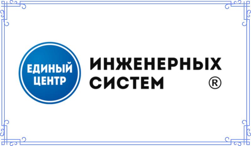 Сертифицированное обучение «Единый Центр Инженерных Систем»