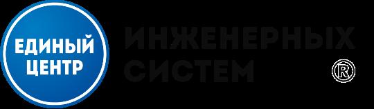 «Единый Центр Инженерных Систем»