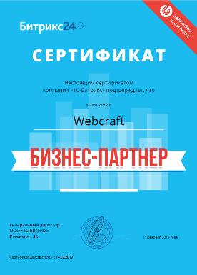 Сертификат Бизнес партнёра