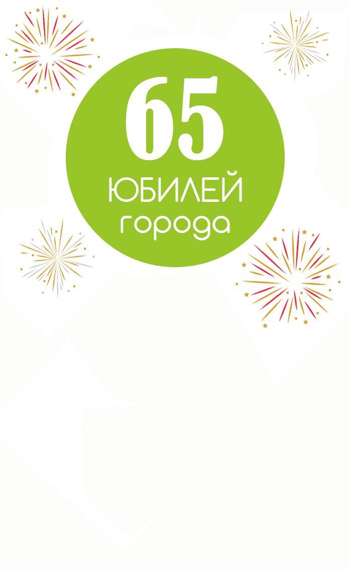 День города Сосенский