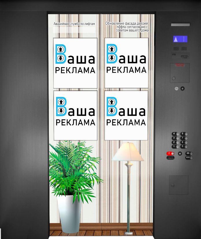 Реклама на дверях лифта